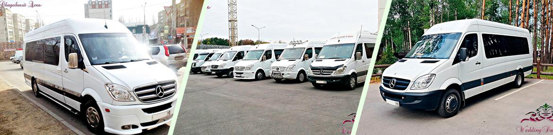 Микроавтобусы на свадьбу в Ельце