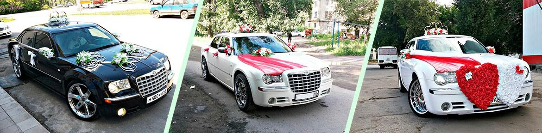Крайслер 300С на свадьбу в Тамбове