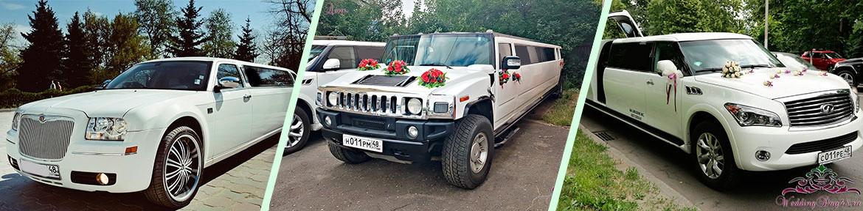 Лимузины на свадьбу в Ельце
