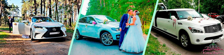 Свадебные машины в Липецке – Лучшая цена