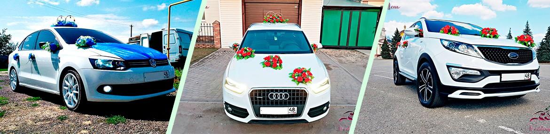 Транспорт на свадьбу до 750 рублей