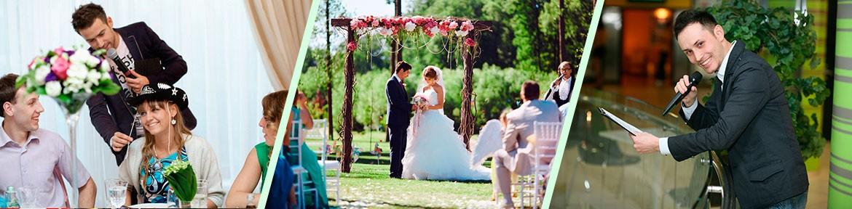 Ведущий на свадьбу в Ельце